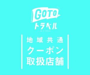 goto_banner_0922-1-1024x852